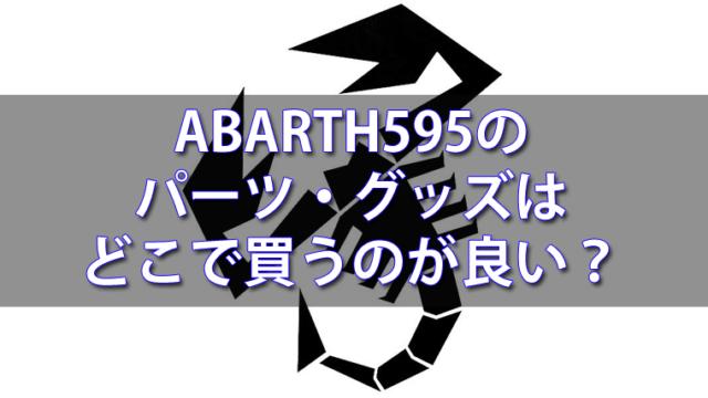 故障 アバルト 595