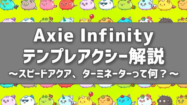 AxieInfinityテンプレアクシー